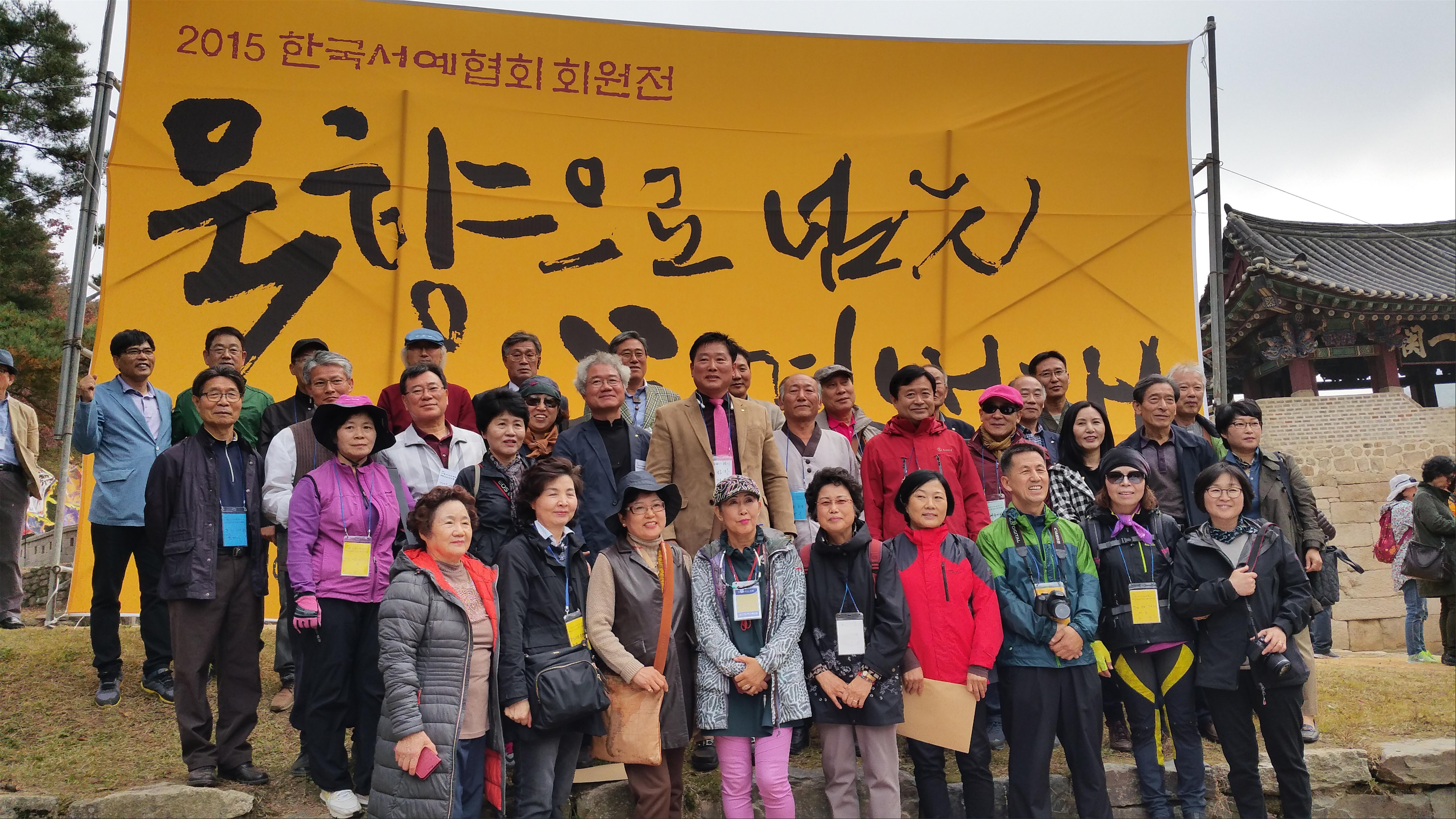 한국서예협회 임원들과 기념촬영.jpg