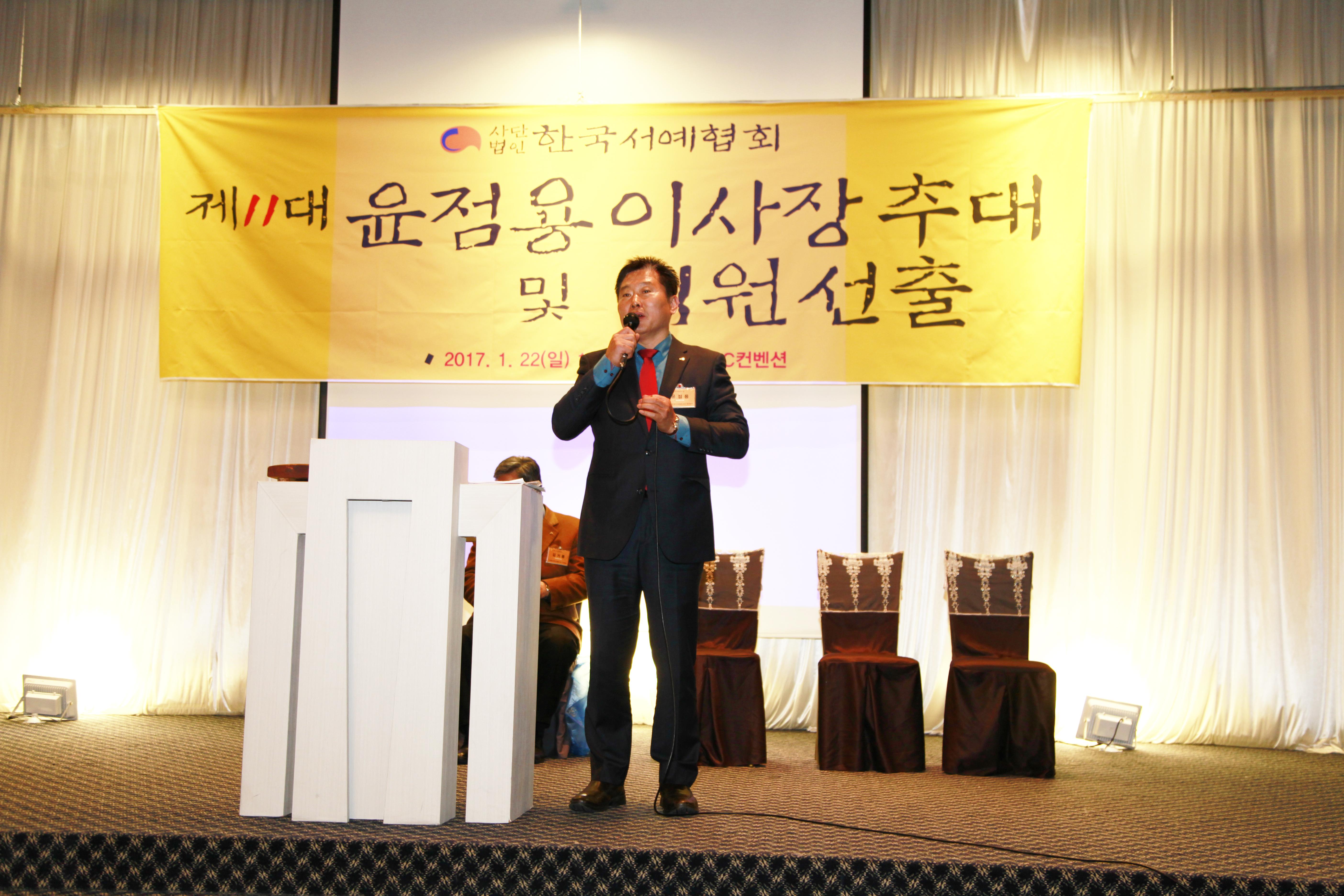 윤점용 이사장 취임사.JPG