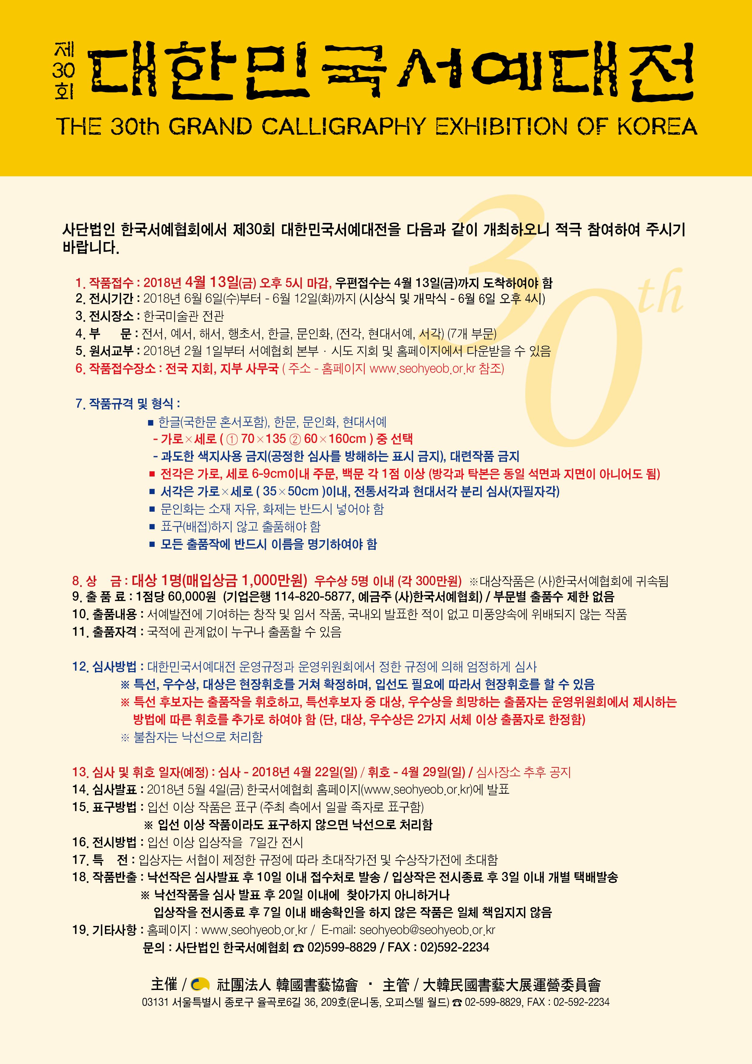제30회 대한민국서예대전 공모요강.jpg