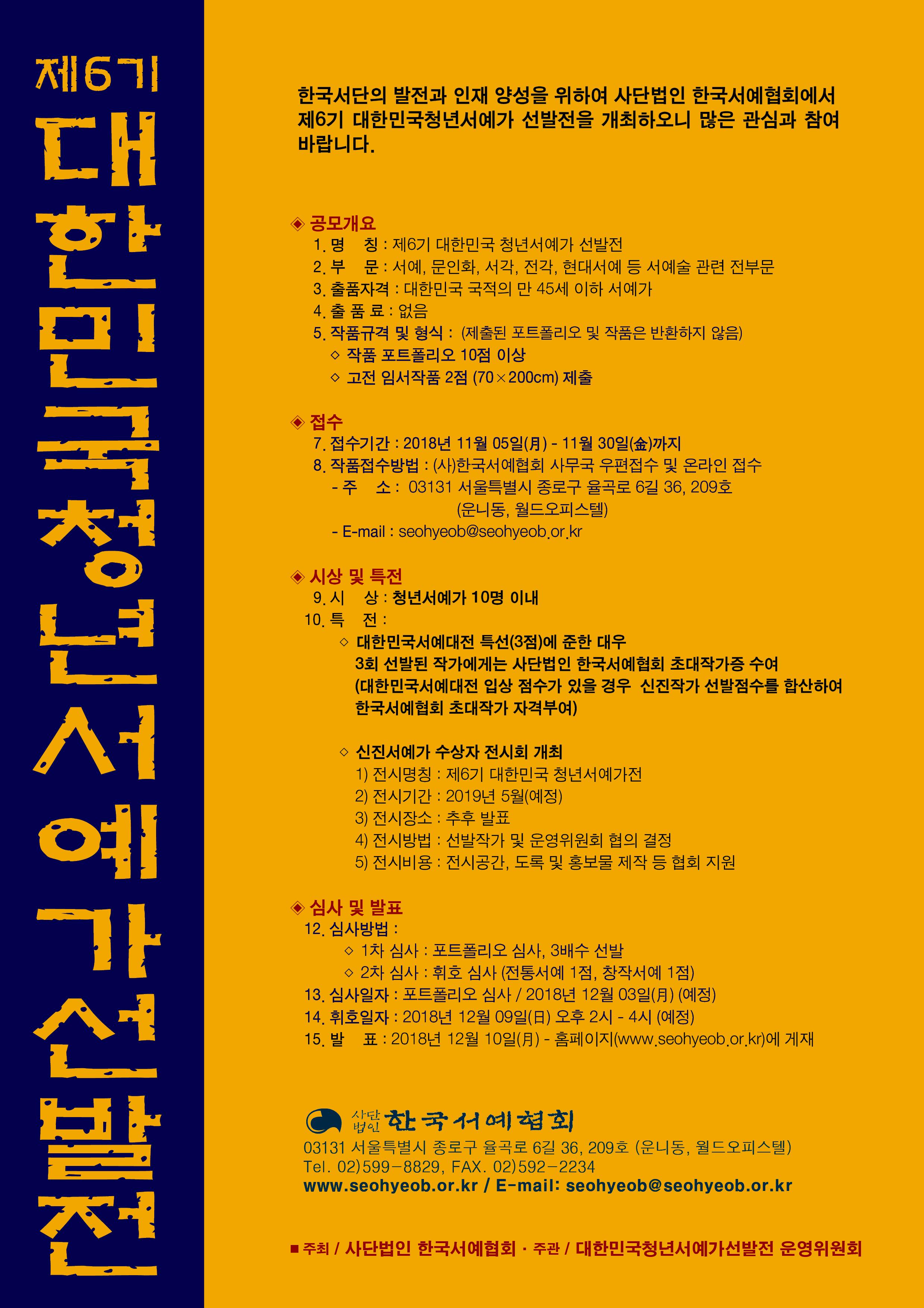 서예협회 광고(0919 최종-서예신문)2.jpg
