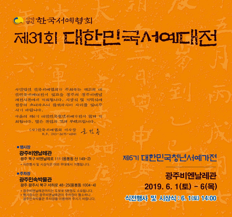 제30회 대한민국서예대전 초대장(모바일).jpg