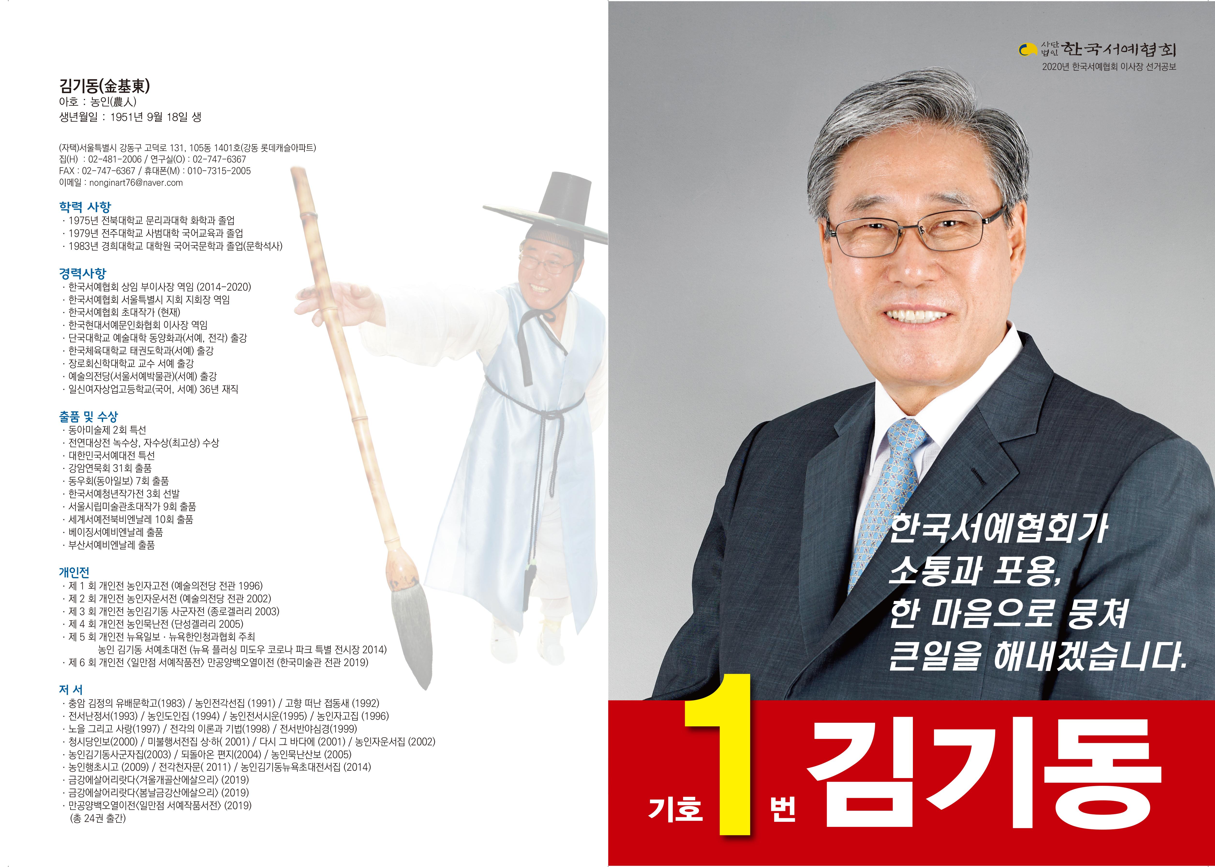 김기동-선거홍보물-최종5-1.jpg