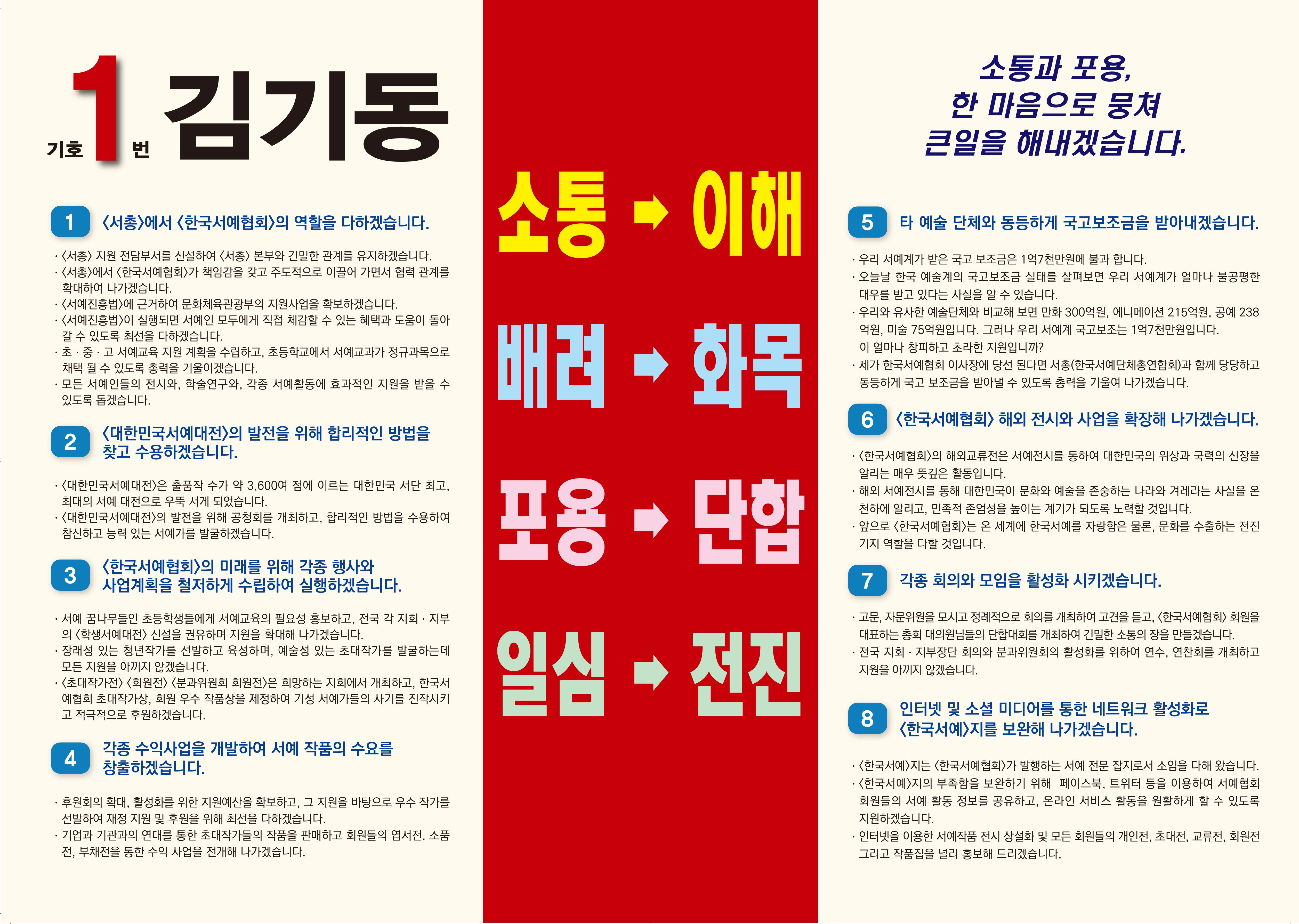 김기동-선거홍보물-최종5-2.jpg