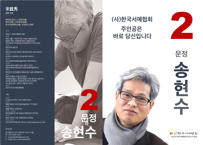 송현수 선거홍보물(최종)-1.jpg