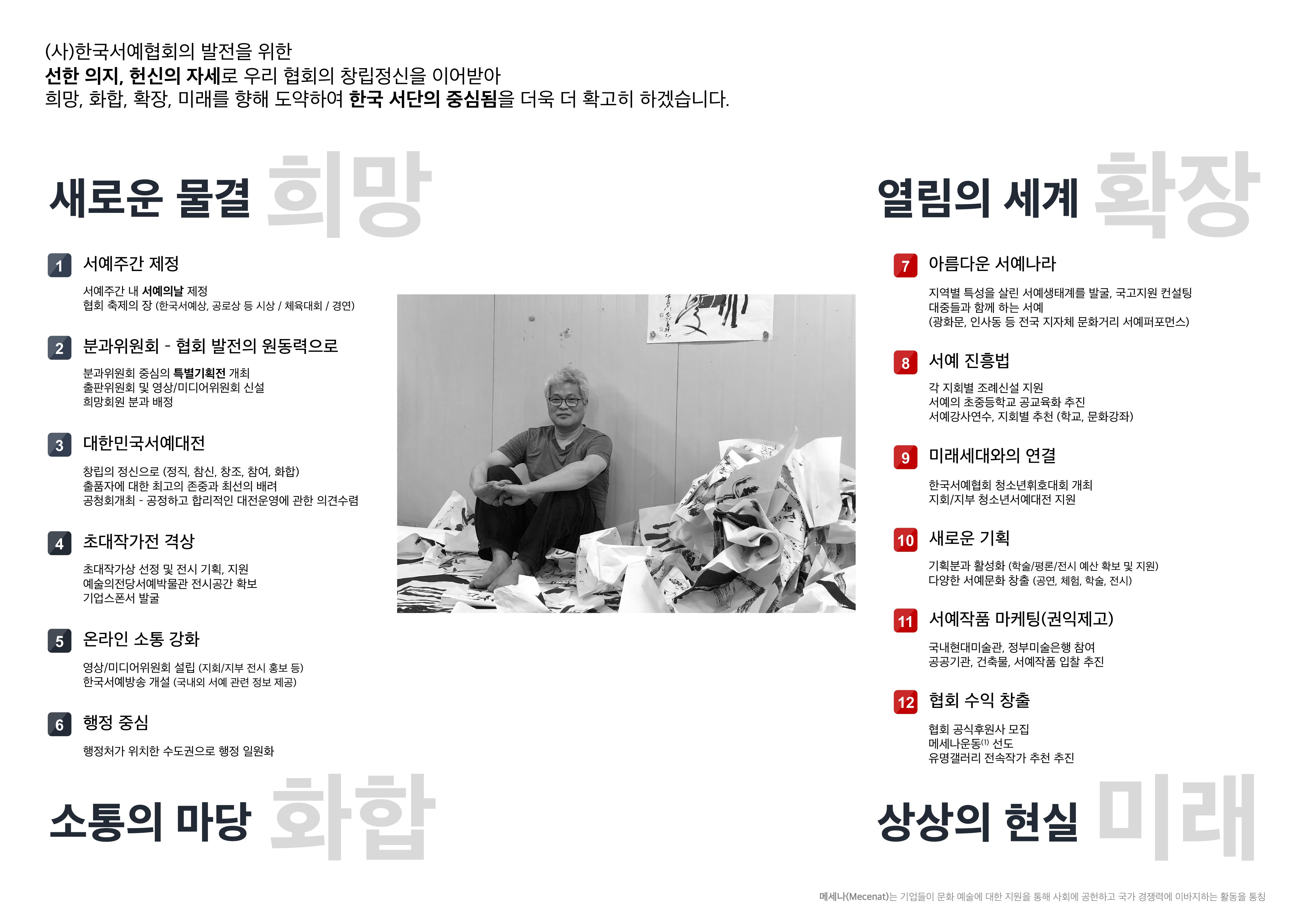 송현수 선거홍보물(최종)-2.jpg