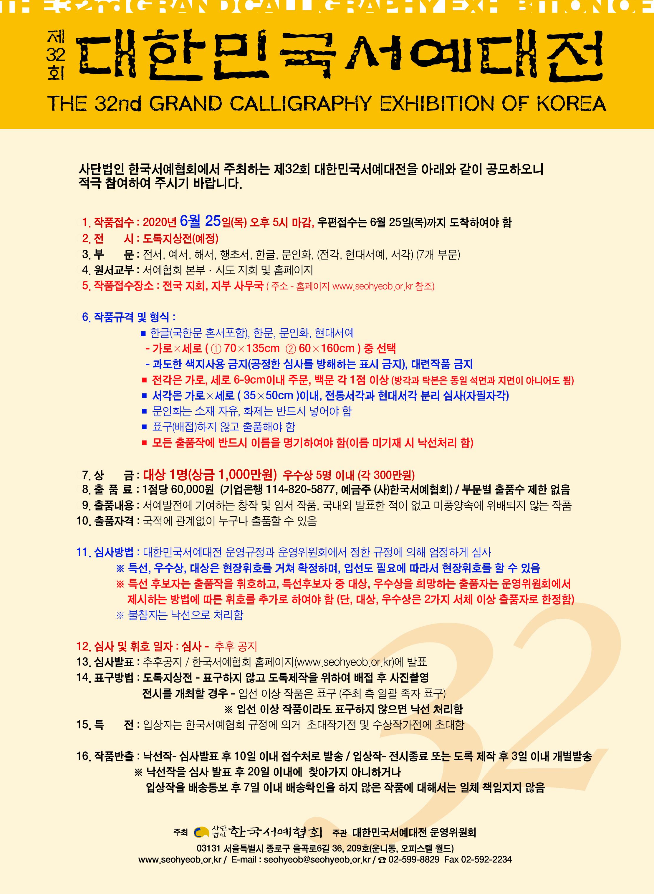 제32회 대한민국서예대전 1면.jpg