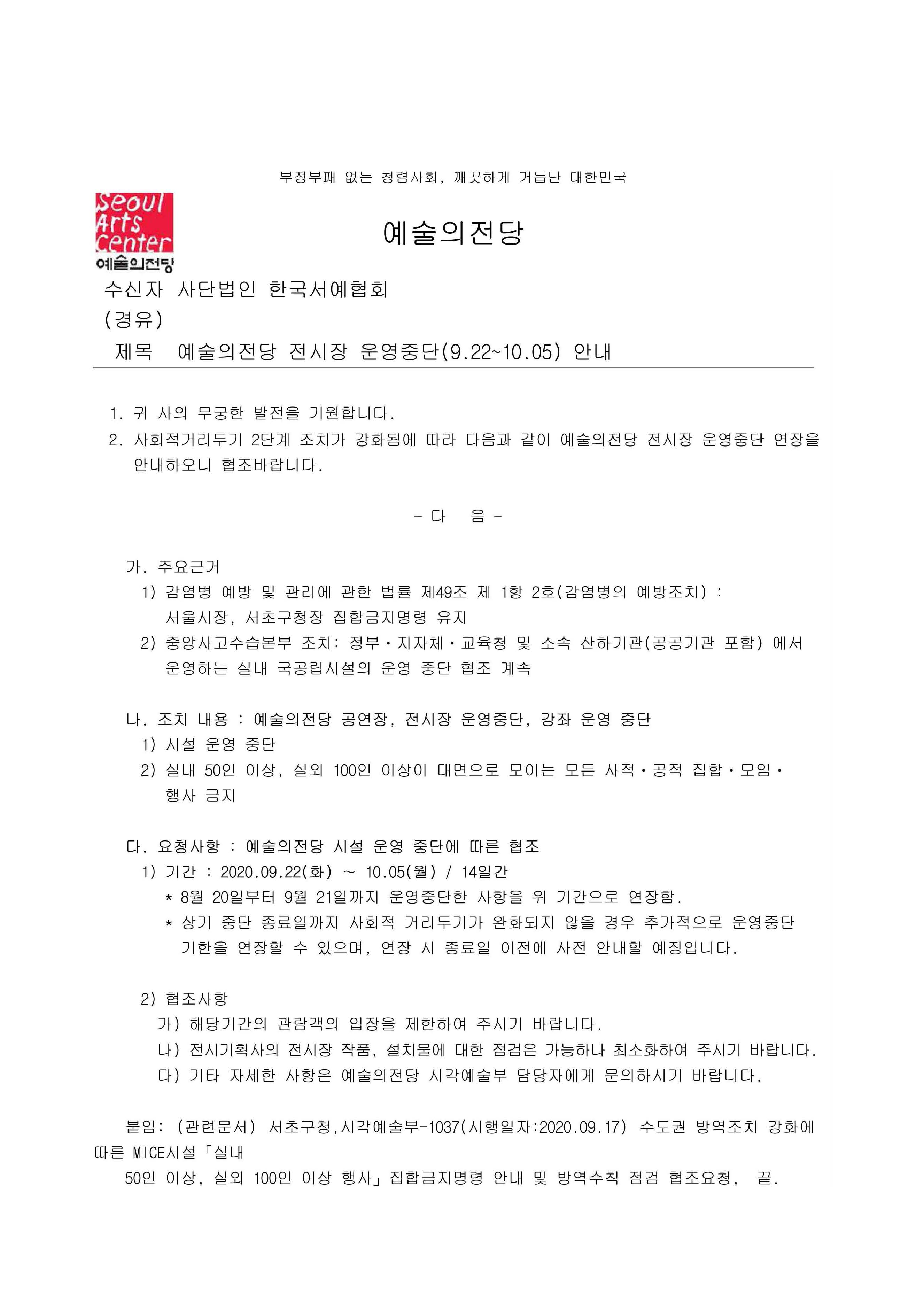 2020공문-37 (1)_페이지_2.jpg
